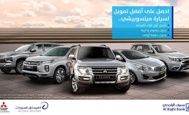 عرض العيسائي للسيارات على تقسيط سيارات ميتسوبيشي في المملكة
