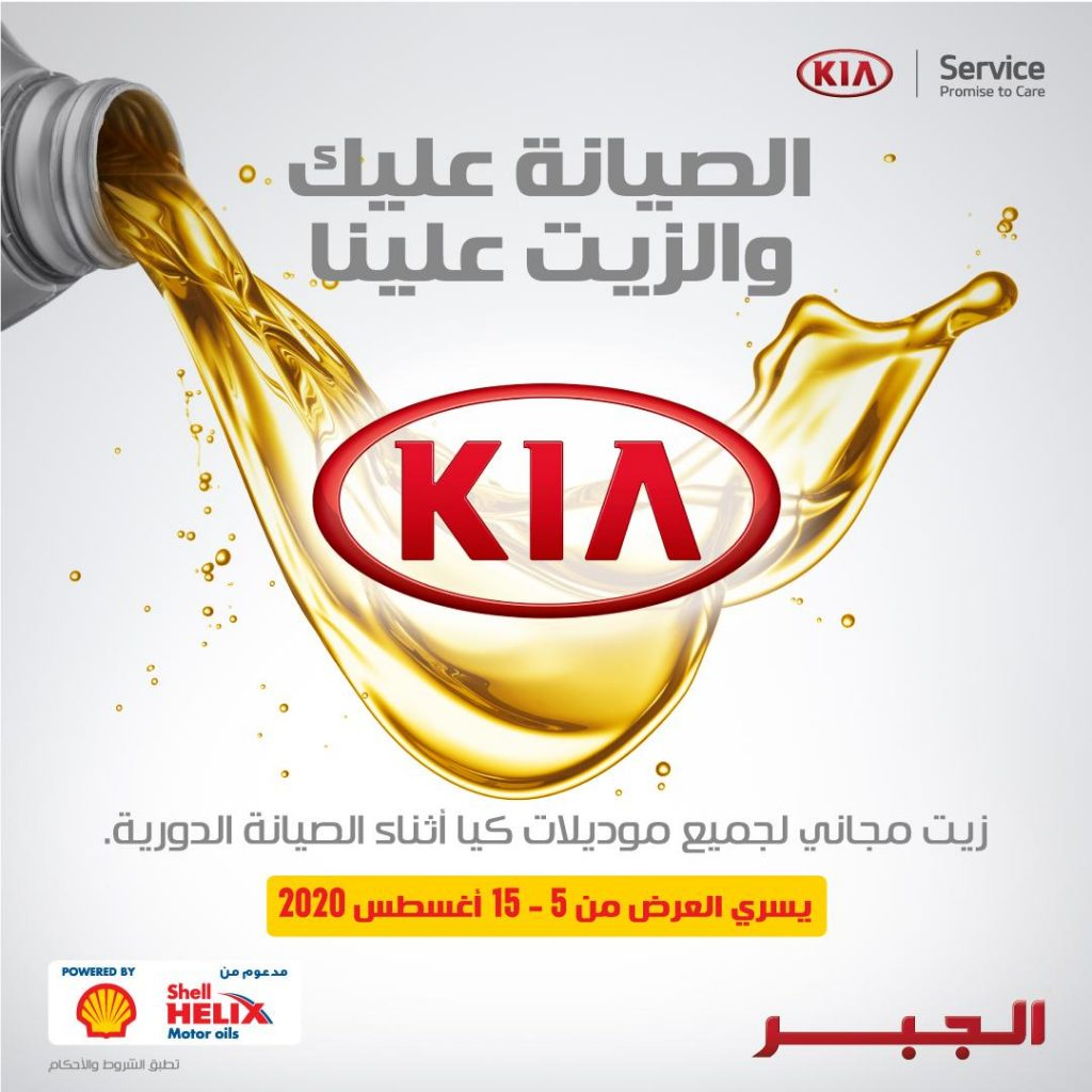عرض الجبر للسيارات على صيانة سيارات كيا في المملكة